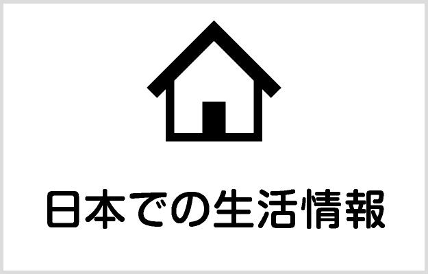 日本での生活情報